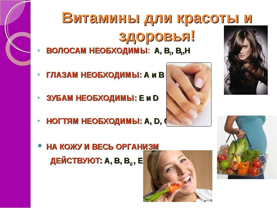 Витамины дли красоты и здоровья! ВОЛОСАМ НЕОБХОДИМЫ: А, В2, В6,Н ГЛАЗАМ НЕОБХ...
