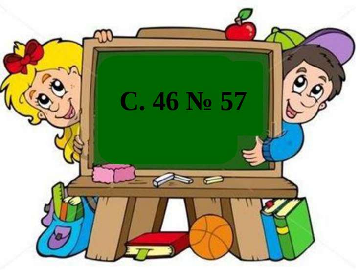 С. 46 № 57