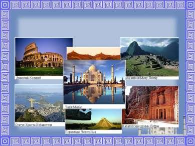 Город инков Мачу Пикчу Римский Колизей Великая Китайская Стена Статуя Христа ...