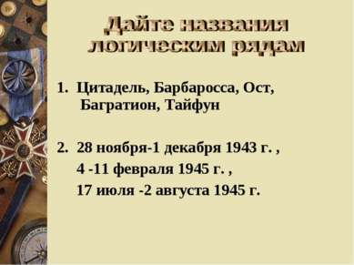 1. Цитадель, Барбаросса, Ост, Багратион, Тайфун 2. 28 ноября-1 декабря 1943 г...