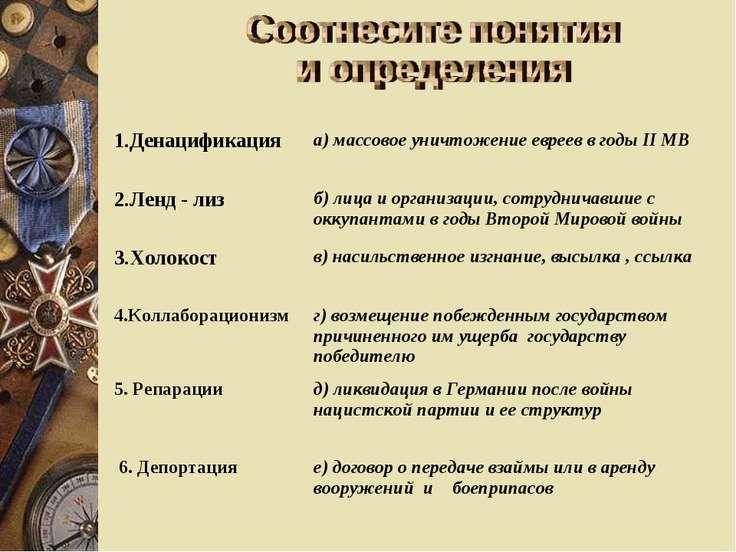 1.Денацификация а) массовое уничтожение евреев в годы II МВ 2.Ленд - лиз б) л...