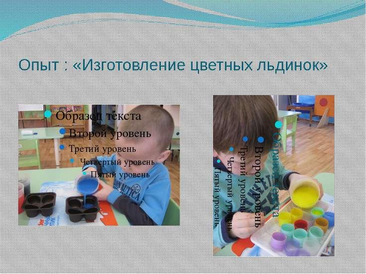Опыт : «Изготовление цветных льдинок»