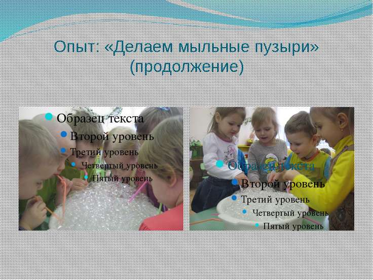 Опыт: «Делаем мыльные пузыри» (продолжение)
