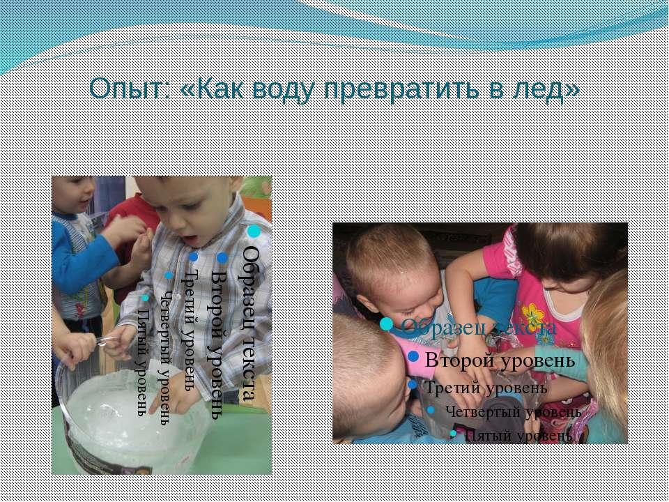 Опыт: «Как воду превратить в лед»