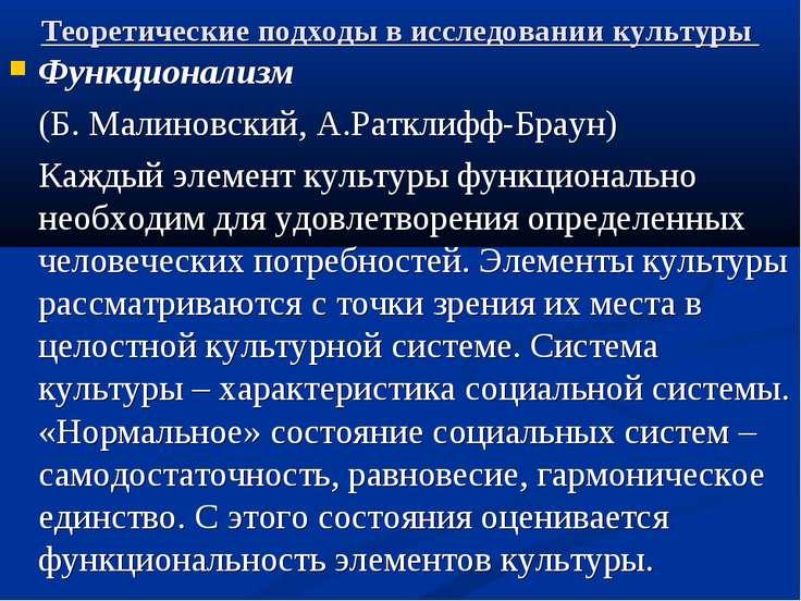 Теоретические подходы в исследовании культуры Функционализм (Б. Малиновский, ...