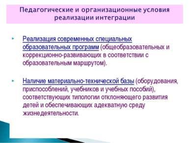 Реализация современных специальных образовательных программ (общеобразователь...