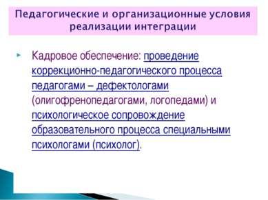 Кадровое обеспечение: проведение коррекционно-педагогического процесса педаго...