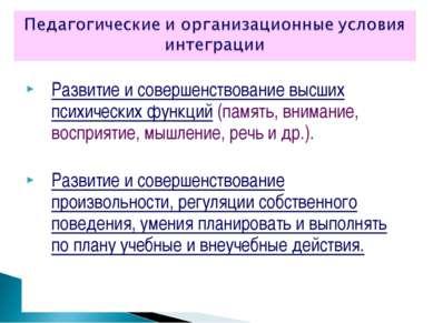 Развитие и совершенствование высших психических функций (память, внимание, во...