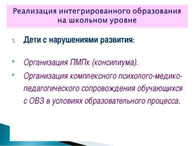 Дети с нарушениями развития: Организация ПМПк (консилиума). Организация компл...