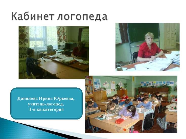 Данилова Ирина Юрьевна, учитель-логопед, 1-я кв.категория