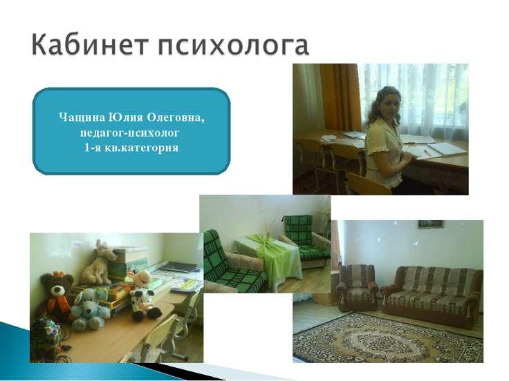 Чащина Юлия Олеговна, педагог-психолог 1-я кв.категория