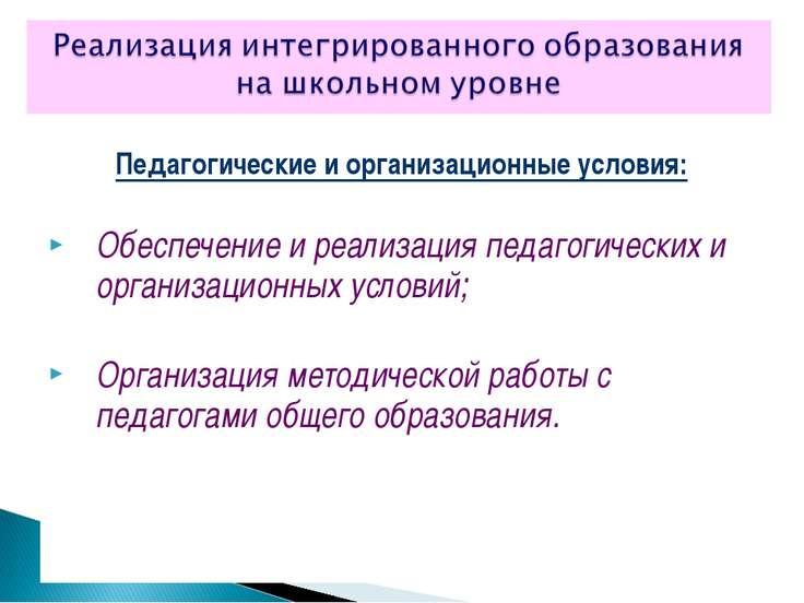 Педагогические и организационные условия: Обеспечение и реализация педагогиче...