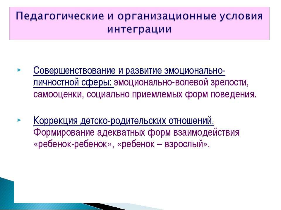 Совершенствование и развитие эмоционально-личностной сферы: эмоционально-воле...