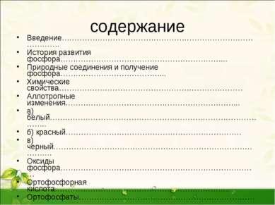 содержание Введение……………………………………………………………………………. История развития фосфора………...