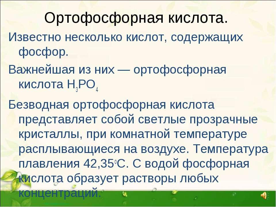 Ортофосфорная кислота. Известно несколько кислот, содержащих фосфор. Важнейша...