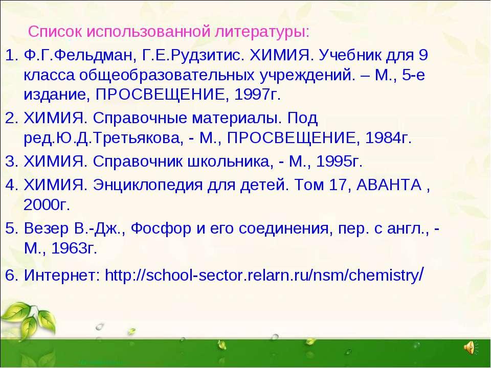 Список использованной литературы: 1. Ф.Г.Фельдман, Г.Е.Рудзитис. ХИМИЯ. Учебн...