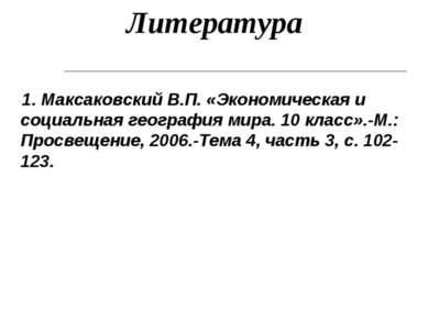 Литература 1. Максаковский В.П. «Экономическая и социальная география мира. 1...