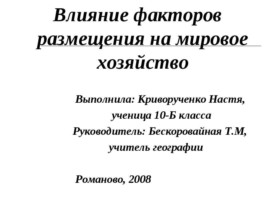 Влияние факторов размещения на мировое хозяйство Выполнила: Криворученко Наст...