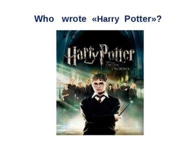 Who wrote «Harry Potter»?
