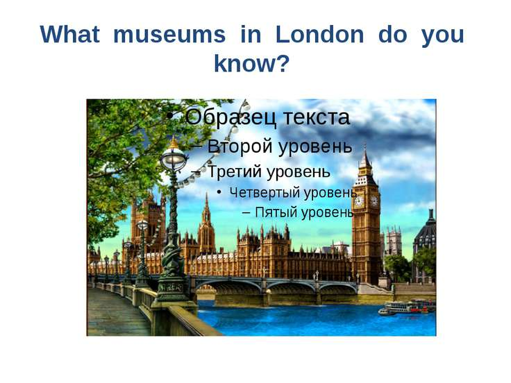 What museums in London do you know?