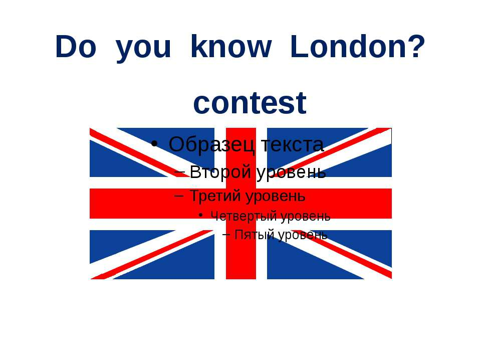 Do you know London? contest