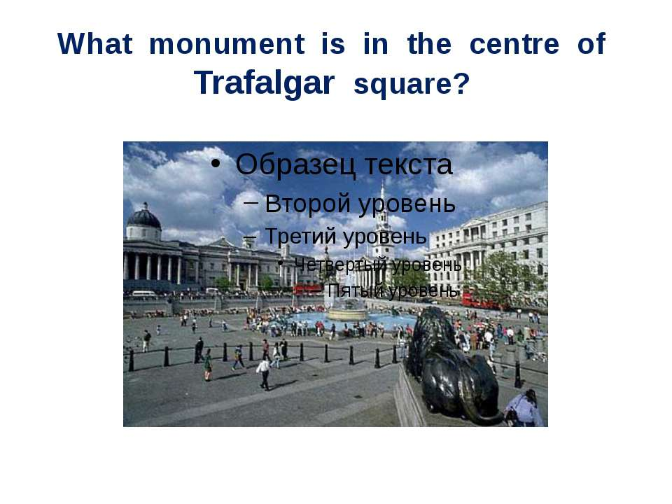 What monument is in the centre of Trafalgar square?