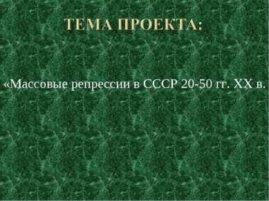 «Массовые репрессии в СССР 20-50 гг. XX в.