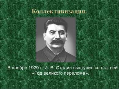 В ноябре 1929 г. И. В. Сталин выступил со статьей «Год великого перелома».