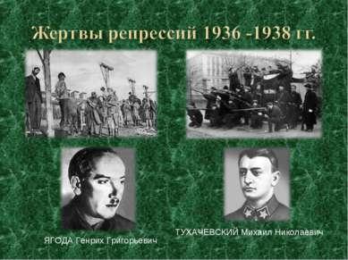 ЯГОДА Генрих Григорьевич ТУХАЧЕВСКИЙ Михаил Николаевич