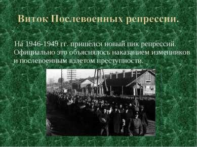 На 1946-1949 гг. пришелся новый пик репрессий. Официально это объяснялось нак...