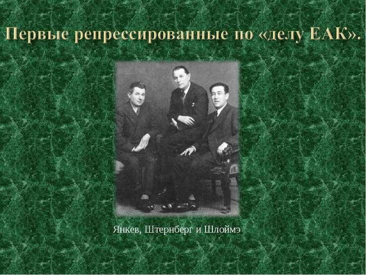 Янкев, Штернберг и Шлоймэ