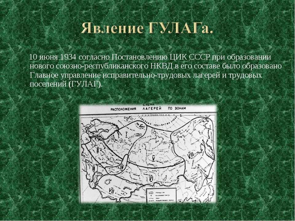 10 июня 1934 согласно Постановлению ЦИК СССР при образовании нового союзно-ре...