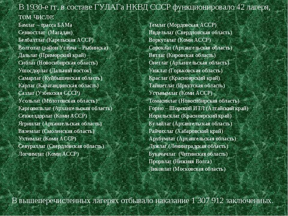 Бамлаг – трасса БАМа Севвостлаг (Магадан) Белбалтлаг (Карельская АССР) Волгол...