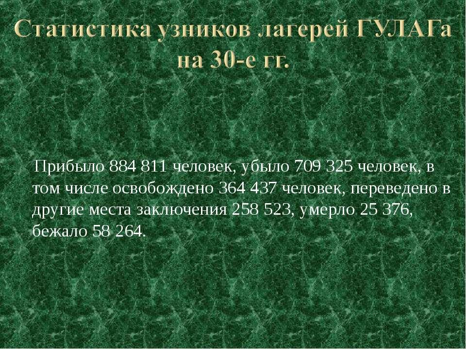 Прибыло 884811 человек, убыло 709325 человек, в том числе освобождено 3644...