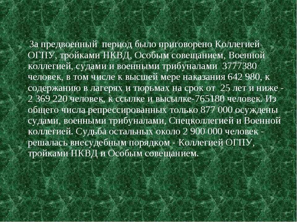 За предвоенный период было приговорено Коллегией ОГПУ, тройками НКВД, Особым ...