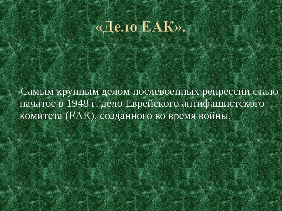 Самым крупным делом послевоенных репрессии стало начатое в 1948 г. дело Еврей...