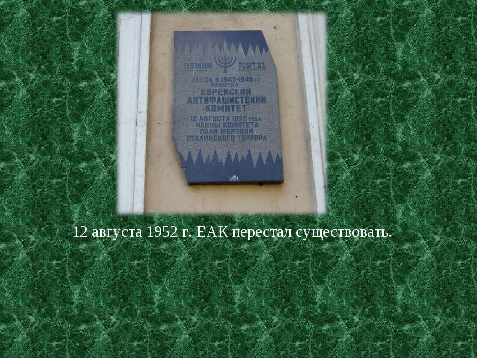 12 августа 1952 г. ЕАК перестал существовать.
