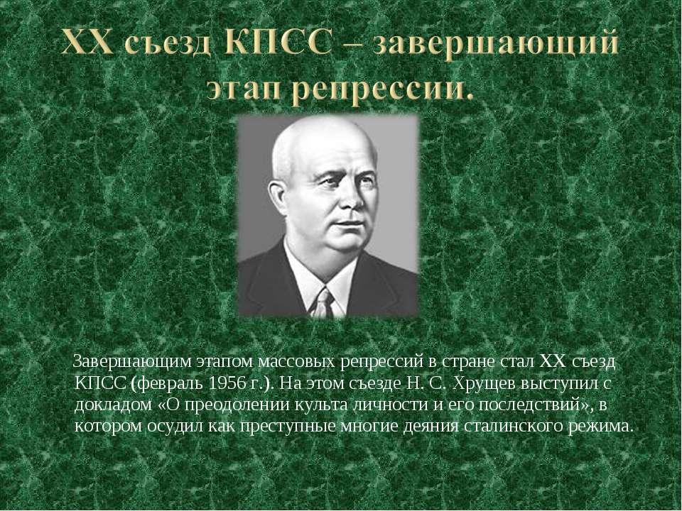 Завершающим этапом массовых репрессий в стране стал XX съезд КПСС (февраль 19...