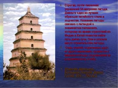 Строгая, почти лишенная украшений 64-метровая пагода Даяньта один из лучших о...
