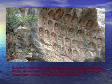 Каждая из пещер посвящена определенному буддийскому божеству. Внутри они запо...
