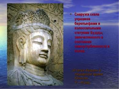 Снаружи скала украшена барельефами и колоссальными статуями Будды, запечатлен...