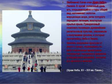 Эмблемой Китая стал Храм Неба в Пекине. В яркий солнечный день его, открывающ...