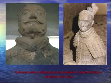 Военачальники изображены застывшими в торжественных и напряженных позах