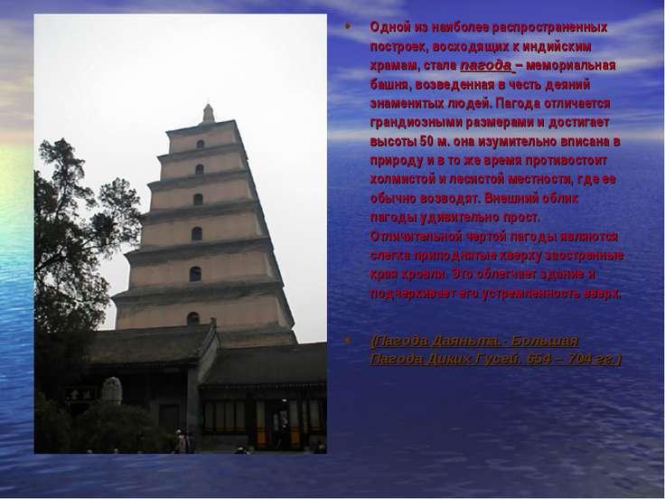 Одной из наиболее распространенных построек, восходящих к индийским храмам, с...