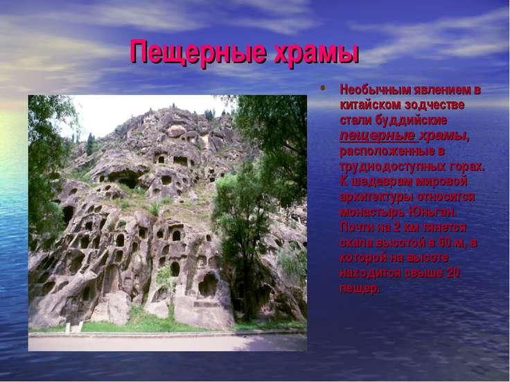 Пещерные храмы Необычным явлением в китайском зодчестве стали буддийские пеще...