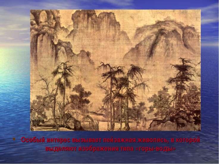 Особый интерес вызывает пейзажная живопись, в которой выделяют изображения ти...