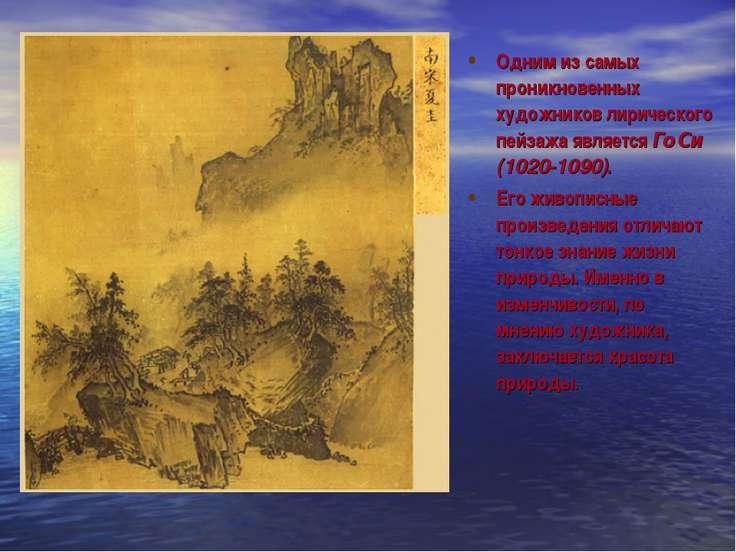 Одним из самых проникновенных художников лирического пейзажа является Го Си (...