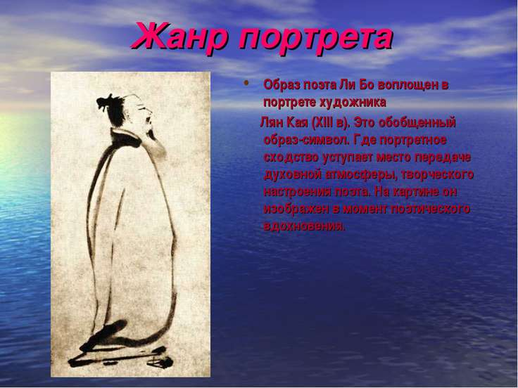 Жанр портрета Образ поэта Ли Бо воплощен в портрете художника Лян Кая (XIII в...