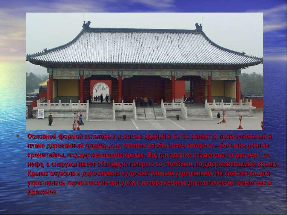 Основной формой культовых и жилых зданий в Китае является прямоугольный в пла...