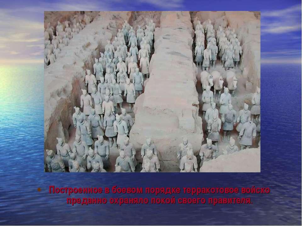 Построенное в боевом порядке терракотовое войско преданно охраняло покой свое...